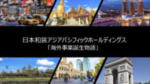 日本和装アジアパシフィックホールディングス